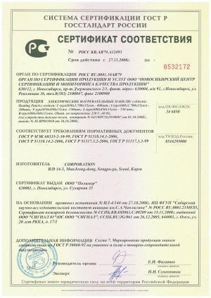 Сертификат соответствия HotPanel